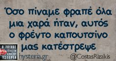 Funny Quotes, Funny Memes, Jokes, Funny Greek, Sweet Coffee, Funny Statuses, Word 2, Magic Words, Smiles And Laughs