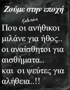 Rap Quotes, Wise Quotes, Funny Quotes, Inspirational Quotes, Feeling Loved Quotes, Knowledge And Wisdom, Greek Words, Life Words, Greek Quotes