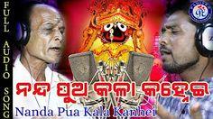 Nanda Pua Kala Kanhei Superhit Odia Shree Jagannath Bhajan By Gangadhar Behera And Rajesh