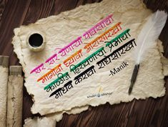 Marathi Calligraphy, Calligraphy Quotes, Caligraphy, Marathi Poems, Cute Romantic Quotes, Marathi Status, Good Thoughts, Birthday Greetings, Life Quotes