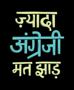 Sunle ab tik tok K chakkar me apna exam na bhul jyo js p dpnd h sb Thik h jiYou can find Swag quotes and more on our website. Funny Quotes In Hindi, Funny Attitude Quotes, Desi Quotes, Stupid Quotes, Crazy Quotes, Funny Picture Quotes, Badass Quotes, Photo Quotes, Attitude Status