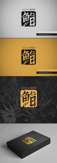 project presents a selection of Japanese food illustrations, created to be used on the restaurants menu and promotional material. by Mitchell Nelson Japanese Branding, Japanese Menu, Japanese Logo, Japanese Graphic Design, Menu Design, Branding Design, Logo Design, Restaurant Concept, Restaurant Branding