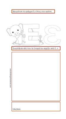 Φύλλα εργασίας για το γράμμα Ε,ε. - Kindergarten Stories Kindergarten, Map, School, Blog, Location Map, Kindergartens, Schools, Preschool, Pre K