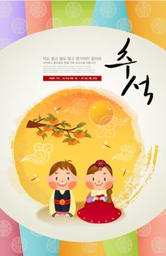 추석 일러스트 Mid Autumn Festival, Japanese Style, Art For Kids, Korea, Paper Crafts, Concept, Seasons, Crafty, Cartoon