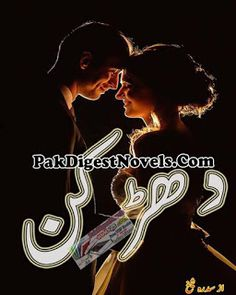 Free Books To Read, Books To Read Online, Reading Online, Romantic Novels To Read, Romance Novels, Urdu Novels, Social Stories, Pdf, Lovers
