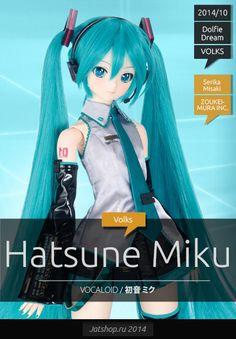 Vocaloid - Hatsune Miku - Dollfie Dream - 1/3 (VOLKS)