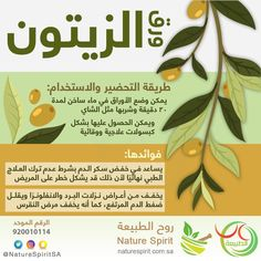 Olive Oils, Arabic Food, Fitness Nutrition, Chia Seeds, Arabic Quotes, Healthy Life, Islam, Golf, Arabian Food