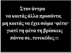 Unique Quotes, New Quotes, Wisdom Quotes, Words Quotes, Love Quotes, Sayings, Funny Greek Quotes, Funny Quotes, Philosophical Quotes