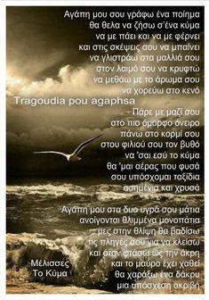 Poems, Sayings, Music, Quotes, Greek, Movie Posters, Studios, Qoutes, Lyrics