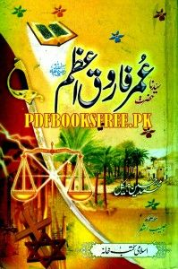 Hazrat Umar Farooq e Azam Urdu Pdf Free Download