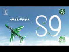 تشكيل رقم 89 بدخان الطائرات بمناسبة اليوم الوطني السعودي ٨٩ - YouTube Pandora
