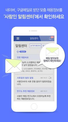 취업,경력,신입공채 - 맞춤취업 사람인 사람인 제작