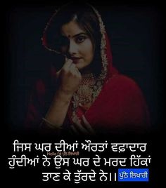 Punjabi Love Quotes, Punjabi Poetry, Girl Boss Quotes, Quotes About Love And Relationships, Lifestyle Quotes, Reality Quotes, Deep Thoughts, True Quotes, Inspirational Quotes