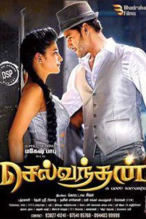Selvandhan (2015) Tamil Movie Online in HD - Einthusan Mahesh Babu ,Shruti Haasan ,Rajendra Prasad ,Jagapathi Babu Directed by Koratala Siva Music byDevi Sri Prasad 2015 [UA] ENGLISH SUBTITLE Srimanthudu Tamil Dubbed Movie Online