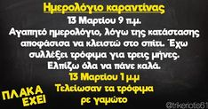 Funny Greek, Funny Photos, Just In Case, Best Quotes, Laughter, Lol, Words, Memes, Instagram