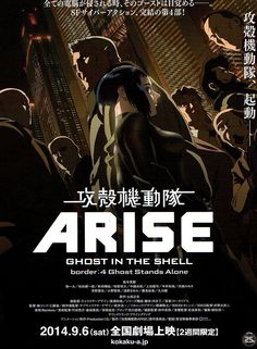 (3) Ghost in the Shell Arise : Border 4 - Ghost Stands Alone - Susumu Kudo