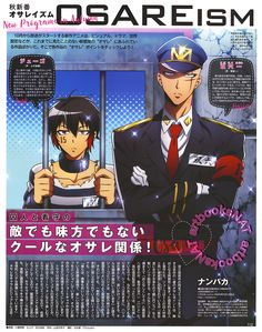 """Nanbaka the Numbers (ナンバカ)Nanbaka is part of the """"New Programs in Autumn"""" line-up for this month's Animedia Magazine (Amazon US 