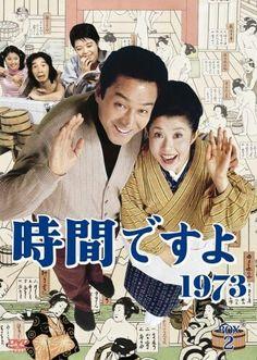 "TBS ドラマ「時間ですよ」。初回は1970年〜、銭湯が舞台のホームコメディ。主役は森光子、旦那役は船越英二 (船越英一郎の父)。配役が全員おもしろく、特に従業員の堺正章、樹木希林 (当時の名前は悠木千帆)、浅田美代子 (当時は新人アイドル) 3人のボケまくりの掛け合いが楽しみで、たまに来る客の研ナオコも最高でした。シリーズがたくさんあってゲストも多数。1990年のスペシャルにはスマップも出てました。☆J-drama ""Jikan desuyo!"" lit. 'It's Time!', a home comedy set in a public bath filmed in series with every roles sooo funny & large number of guests throughout the series."