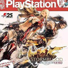 "24 mentions J'aime, 1 commentaires - Queen Alexia Ashford (@q.alexiaashford) sur Instagram: ""Stormblood covers on Dengeki PlayStation and Weekly Famitsu #FinalFantasyXIV #FFXIV #SquareEnix…"""