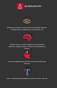4 психологических факта от Bilderlings Pay о тонком восприятии человека.  #bilderlingspay #эмоции #маркетинг #психология  www.bilderlingspay.com
