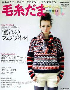 Rivista giapponese: Keito Dama del 2010 n148_Let's knit series