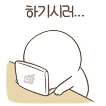 Emoticon, Emoji, Learn Korean, Drawing Reference Poses, Icon Design, Funny Memes, Stickers, Drawings, Illustration
