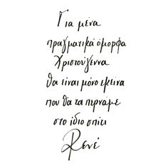 Greek Quotes, Christmas Quotes, Couple Quotes, Happy New Year, Favorite Quotes, Lust, Life Quotes, Poetry, How Are You Feeling
