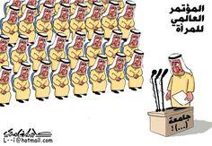 كاريكاتير صحيفة المدينة (السعودية)  يوم الأربعاء 11 مارس 2015  ComicArabia.com  #كاريكاتير
