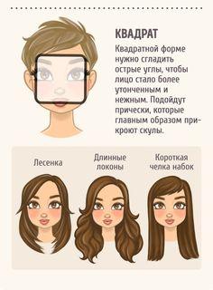 Если вам очень захотелось изменить свою внешность и попробовать нечто новое и свежее — дерзайте! Но прежде чем вы решитесь отдать свои волосы в руки профессионалов, предлагаем немного углубиться в теорию и разобраться в особенностях вашей формы лица. AdMe.ru уверен: нет ничего приятнее, чем выйти из парикмахерской с полным ощущением того, что вы выглядите на миллион.