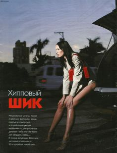 Cosmopolitan Russia July 1999 model Zoe Brock