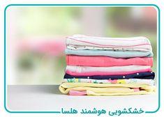 اگر خودتان زمان و حوصله کافی برای رسیدگی به لباس هایتان را ندارید بهتر است آن ها را، با سرویس یک برنامه خشکشویی خوب به اردوی مخصوص به اقلام پارچه ای بفرستید. در آن جا لباس هایتان عاری از هر گونه لکه شده و با رضایت و خوشحالی به خانه باز می گردند.  #خشکشویی_آنلاین_خوب #بهترین_خشکشویی_آنلاین #خشکشویی_اینترتی #سرویس_خشکشویی Pretty Storage Boxes, Dustpans And Brushes, Sticky Labels, Old Pillows, Old Boxes, How To Get Money, Getting Organized, Feel Better, Feelings