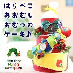 はらぺこあおむしのおむつケーキ