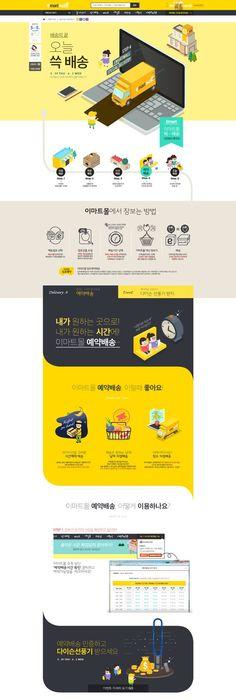 #SSG #프로모션 #이벤트디자인 Event Banner, Web Banner, Website Layout, Web Layout, Online Web Design, Korea Design, Website Illustration, Promotional Design, Information Design