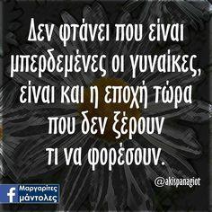 Δείτε αυτή τη φωτογραφία στο Instagram από @o_toixos • Αρέσει σε 4,067 Sarcastic Quotes, Funny Quotes, Greek Quotes, Funny Pictures, Funny Pics, Puns, Jokes, Sayings, Instagram Posts
