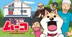アニメいとしのムーコ公式サイト