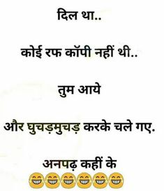 viral trendy jokes in hindi: jokes images in hindi : INSPIRED – Inspired hindi – Funny Jokes, Storie… – Funny Epic Comic Fails Funny Friendship Quotes, Funny Quotes In Hindi, Funny Attitude Quotes, Funny Girl Quotes, Good Thoughts Quotes, Jokes Quotes, Life Quotes, Hindi Jokes, Desi Quotes