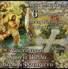 Saint Name Day, Greek Quotes, Christmas Photos, Happy New Year, Jesus Christ, Good Morning, First Love, Funny Quotes, Faith