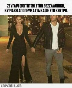 Funny Greek, Haha, Entertaining, Humor, Funny Stuff, Style, Quotes, Fashion, Funny Things