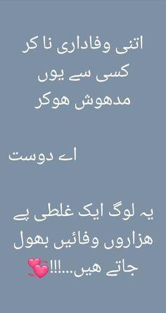 Haa na. Nice Poetry, Image Poetry, Love Romantic Poetry, Deep Poetry, Love Hurts Quotes, Love Quotes Poetry, Love Poetry Urdu, Emotional Poetry, Poetry Feelings