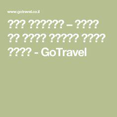 חבל צומרקה – לקחת את הזמן למקום שהוא חלום - GoTravel Minions, Thats Not My, Andorra, Spain, Medicine, Food, Meal, Medical, Essen