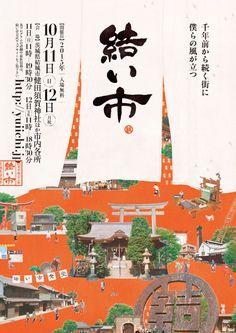 Japan Poster Old - Japan Design Kids - Osaka Japan Onsen - Japan Logo Sakura Type Posters, Graphic Design Posters, Graphic Prints, Banner Design, Layout Design, Design Web, Typography Poster, Typography Design, Japanese Graphic Design