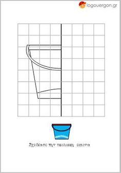 Σχεδιάζω συμμετρικά το κουβαδάκι Symmetry Worksheets, Worksheets For Kids, Math Worksheets, Symmetry Art, Coding For Kids, Preschool Math, Brain Teasers, Art Activities, Paper Cutting