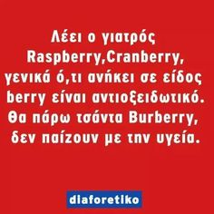 Funny Greek Quotes, Funny Picture Quotes, Sarcastic Quotes, Favorite Quotes, Best Quotes, Life Quotes, Speak Quotes, Funny Statuses, Funny Phrases