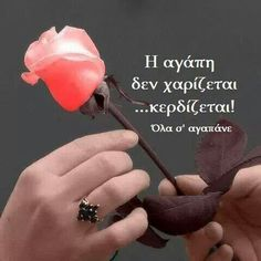 Greek Quotes, Just For You, Love, Floral, Art, Amor, Craft Art, Florals, El Amor