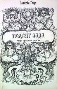 Олексій Гаца. Подвиг Лада (міфи прадавніх слов'ян), 25 грн.