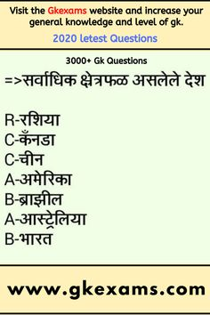 World Gk Tricks Question with gkexams.com India Gk, Trick Questions, Mock Test, Question And Answer, Improve Yourself, Knowledge, World, The World, Facts