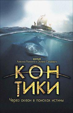 «Кон-Тики» (Kon-Tiki, 2012) смотреть онлайн в хорошем качестве