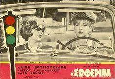 Αφίσες Gallery | ARK Old Movies, Vintage Movies, Vintage Books, Vintage Posters, Vintage Pins, Old Greek, Greece Photography, Old Ads, Classic Movies