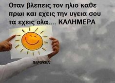 Never Grow Up, Greek Words, Greek Quotes, Story Of My Life, Wise Words, Good Morning, Growing Up, Life Is Good, Greeting Cards