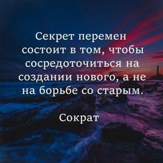 ideas for quotes inspirational wise words motivation Smile Quotes, New Quotes, Words Quotes, Funny Quotes, The Words, Motivational Words, Inspirational Quotes, Russian Quotes, Positive Quotes For Life